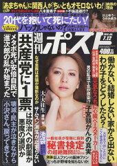 週刊ポスト 2013年7/12号 【表紙】 香里奈 (雑誌) / 小学館