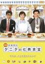 体脂肪計タニタの社員食堂[DVD] / 邦画