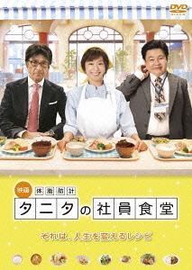 【送料無料選択可!】体脂肪計タニタの社員食堂[DVD] / 邦画