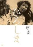 独立プロ名画特選 ひろしま[DVD] / 邦画