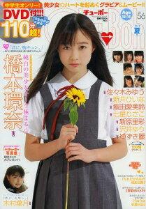 【送料無料選択可!】Chu→Boh 56 DVD付 (海王社ムック)[本/雑誌] (単行本・ムック) / 海王社