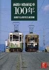 函館の路面電車100年 (単行本・ムック) / 函館市企業局交通部/編