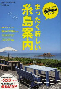 まったく新しい糸島案内 (ウォーカームック) (単行本・ムック) / 角川マガジンズ