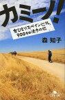 カミーノ! 女ひとりスペイン巡礼、900キロ徒歩の旅 (幻冬舎文庫) (文庫) / 森知子/〔著〕