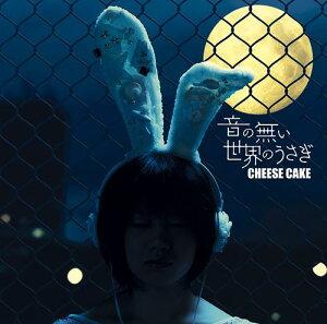 【送料無料選択可!】【試聴できます!】音の無い世界のうさぎ[CD] / CHEESE CAKE