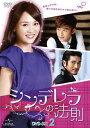 【送料無料選択可!】シンデレラの法則 DVD-SET 2 / TVドラマ