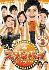 【送料無料選択可!】スタンバイ DVD-BOX 3 / TVドラマ