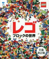 【送料無料選択可!】レゴブロックの世界 / 原タイトル:THE LEGO BOOK (単行本・ムック) / ダニ...