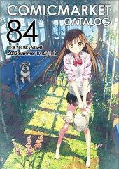 【送料無料選択可!】コミックマーケット84 カタログ 【冊子版】 (単行本・ムック) / コミケット