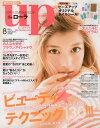 bea's up(ビーズアップ) 2013年8月号 【表紙】 ローラ 【付録】 オリジナルネイルシール (雑...