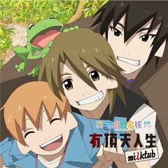 【送料無料選択可!】TVアニメ『有頂天家族』OP主題歌: 有頂天人生 / milktub