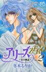 アリーズZERO 〜星の神話〜 2 (プリンセス・コミックス)[本/雑誌] (コミックス) / 冬木るりか/著