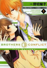 BROTHERS CONFLICT feat.Natsume 1 (シルフコミックス) (コミックス) / 野切耀子/作画 ウダジョ...