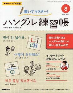NHKハングル講座書いてマスター!ハングル練習帳 2013年8月号 (雑誌) / NHK出版