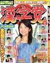 漢字党 Vol.5 2013年9月号 【表紙】 宮崎美子 (雑誌) / マガジンマガジン
