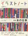 イラストノート 描く人のためのメイキングマガジン No.27(2013) (SEIBUNDO) (単