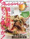 オレンジページ 2013年8/2号 【付録】 かんたん☆夏おやつBOOK (雑誌) / オレンジページ