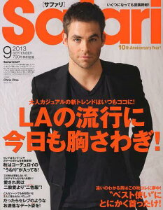 Safari(サファリ) 2013年9月号 【表紙】 クリスペイン (雑誌) / 日之出出版