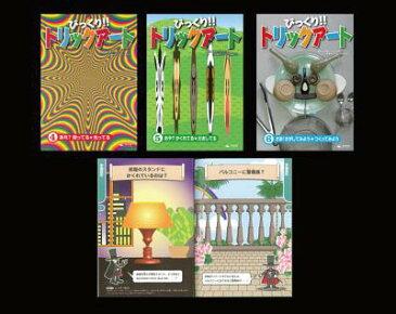 びっくり!!トリックアート 2期 3巻セット (児童書) / おまけたらふく舎/編著