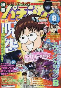 漫画パチンカー 2013年9月号 (雑誌) / ガイドワークス