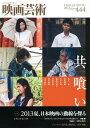【送料無料選択可!】映画芸術 2013年8月号 【特集】 共喰い (雑誌) / 編集プロダクション映芸