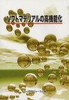 ソフトマテリアルの高機能化 (単行本・ムック) / 日本ゴム協会ゴム技術フォーラム