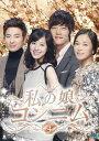 【送料無料選択可!】私の娘コンニム DVD-BOX 4[DVD] / TVドラマ
