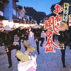 日本の祭り おわら風の盆[CD] / オムニバス