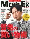 MEN'S EX(メンズイーエックス) 2013年9月号 【表紙】 椎名桔平 【特集】 賢者の買い物術 (雑...