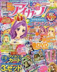 アイカツ!公式ファンブック Lesson5 2013年9月号 【付録】 DVD、カード3枚セット (雑誌) / 小...