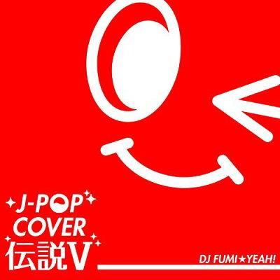 【送料無料選択可!】J-POP COVER伝説V Mixed by DJ FUMI★YEAH! / オムニバス