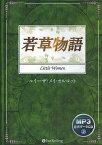 [オーディオブックCD] 若草物語 [MP3版][本/雑誌] (CD) / ルイーザ・メイ・オルコット