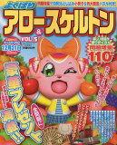 よくばりアロー&スケルトン Vol.5 2013年10月号 (雑誌) / メディアソフト