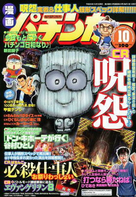 漫画パチンカー 2013年10月号 (雑誌) / ガイドワークス