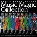 KAMEN RIDER WIZARD Music Magic Collection[CD] / 特撮