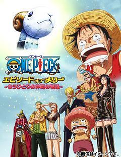 ONEPIECEエピソードオブメリー〜もうひとりの仲間の物語〜 通常版  Blu-ray /アニメ