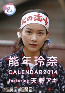 【送料無料選択可!】能年玲奈 [2014年カレンダー][グッズ] / 能年玲奈