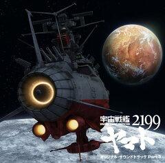 【送料無料選択可!】新作アニメ『宇宙戦艦ヤマト2199』オリジナルサウンドトラック Part3 / ア...