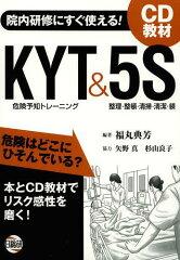 【送料無料選択可!】院内研修にすぐ使える!KYT & 5S CD教材 危険予知トレーニング整理・整頓・...