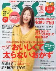 ESSE(エッセ) 2013年10月号 【表紙】 飯島直子 (雑誌) / 扶桑社