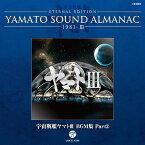 ETERNAL EDITION YAMATO SOUND ALMANAC 1981-III 宇宙戦艦ヤマトIII BGM集 PART2 [Blu-spec CD][CD] / オムニバス