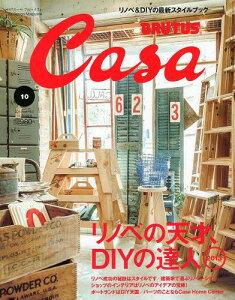 CasaBRUTUS(カーサブルータス) 2013年10月号 【特集】 リノベの天才、DIYの達人[本/雑誌] (雑...