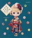 和のドール・コーディネイト・レシピ 着物、小物作りから、ヘアアレンジまで (Dolly*Dolly Books)[本/雑誌] (単行本・ムック) / chimachoco/著