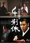 千利休 本覺坊遺文[DVD] / 邦画