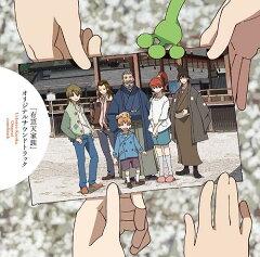 【送料無料選択可!】TVアニメ『有頂天家族』オリジナルサウンドトラック[CD] / アニメサントラ...