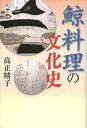 鯨料理の文化史[本/雑誌] (単行本・ムック) / 高正睛子...