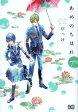 あめのちはれ 7 (B's-LOG COMICS)[本/雑誌] (コミックス) / びっけ/著