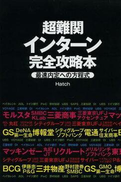 超難関インターン完全攻略本 最速内定への方程式[本/雑誌] (単行本・ムック) / Hatch/著