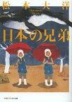 日本の兄弟 (マガジンハウス文庫)[本/雑誌] (まんが文庫) / 松本大洋/著