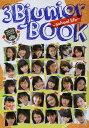 【送料無料選択可!】3B junior BOOK 2013summer (TOKYO NEWS MOOK 通巻368号)[本/雑誌] (単行...
